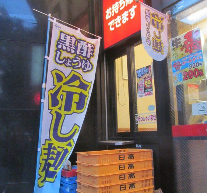 日高屋店外の黒酢しょうゆ冷し麺ののぼりとフラッグ20190524