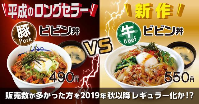 松屋ビビン丼対決画像_640_20190506