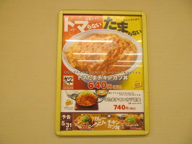 かつやトマたまチキンカツ丼and定食のポスターを発見20190510