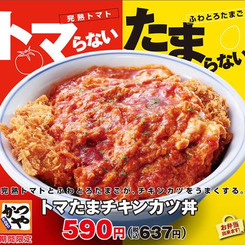 かつやトマたまチキンカツ丼and定食2019販売開始サムネイル20190510ver