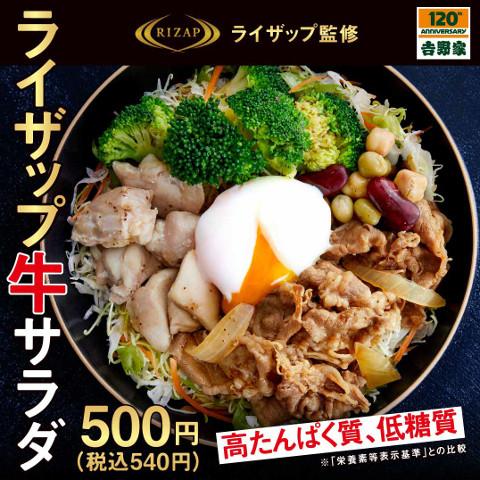 吉野家ライザップ牛サラダ2019販売開始サムネイル