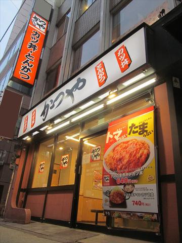 katsuya_tomatama_chicken_cutlet_don_20190510_007
