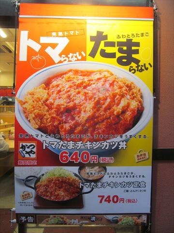 katsuya_tomatama_chicken_cutlet_don_20190510_009