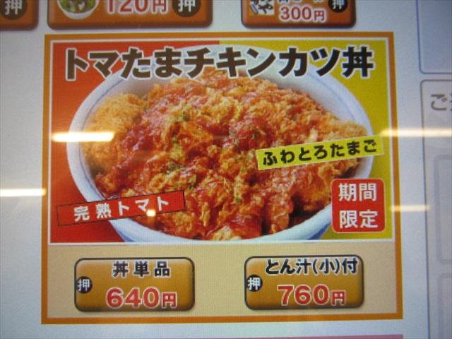 katsuya_tomatama_chicken_cutlet_don_20190510_018
