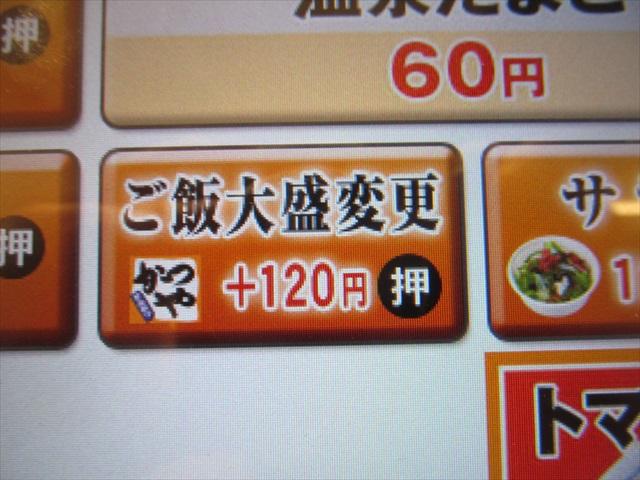 katsuya_tomatama_chicken_cutlet_don_20190510_019