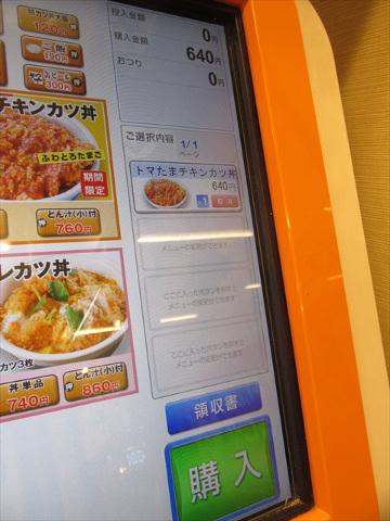 katsuya_tomatama_chicken_cutlet_don_20190510_020