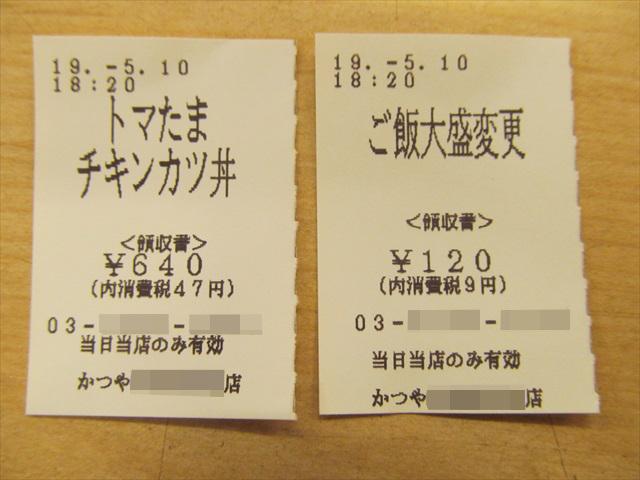katsuya_tomatama_chicken_cutlet_don_20190510_027