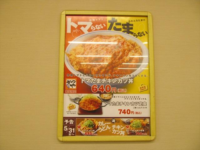 katsuya_tomatama_chicken_cutlet_don_20190510_036
