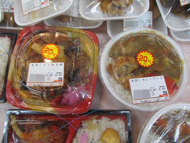 maruichi_meat_nasu_miso_don_20190427_002