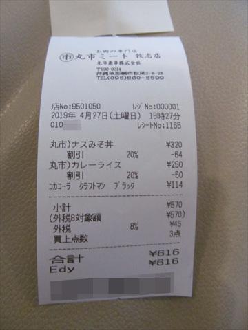 maruichi_meat_nasu_miso_don_20190427_003