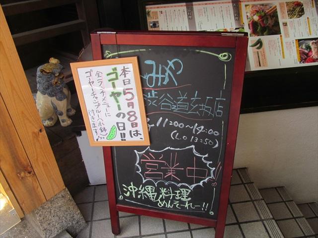 umiya_shibuya_goya_chanpuru_20190508_002