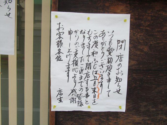 wa_fuji_setagaya_20190531_close_001