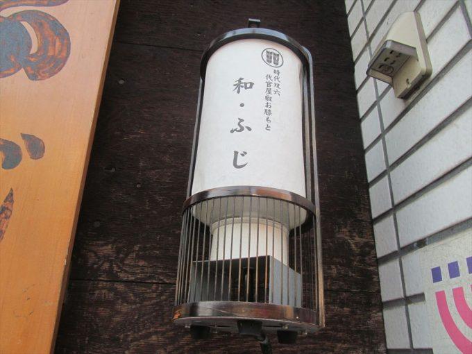 wa_fuji_setagaya_20190531_close_004