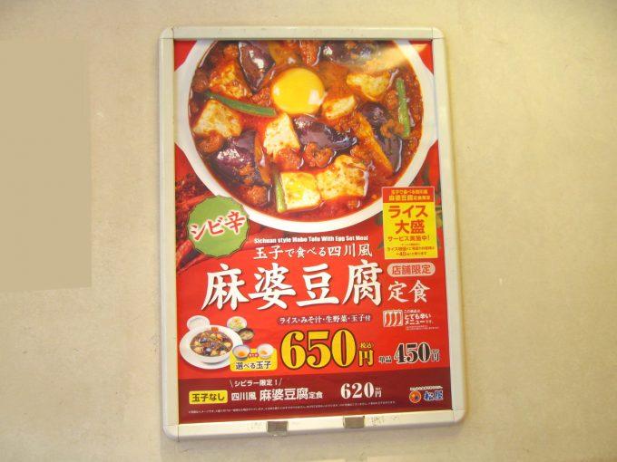店舗限定で販売中の松屋四川風麻婆豆腐定食ポスター20190604目撃1205調整後