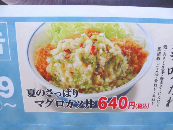 かつや夏のさっぱりマグロカツ丼and定食2019販売開始予告アイキャッチ1280