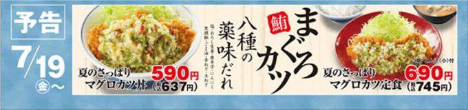 かつや夏のさっぱりマグロカツ丼and定食_切り抜き_1205_20190622