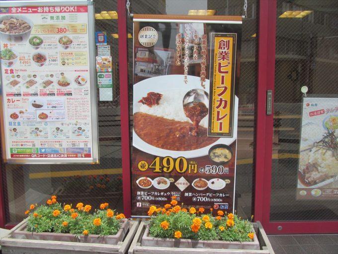 matsuya_sogyo_beef_curry_20190604_006