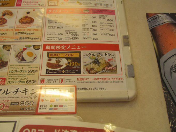 matsuya_sogyo_beef_curry_20190604_008