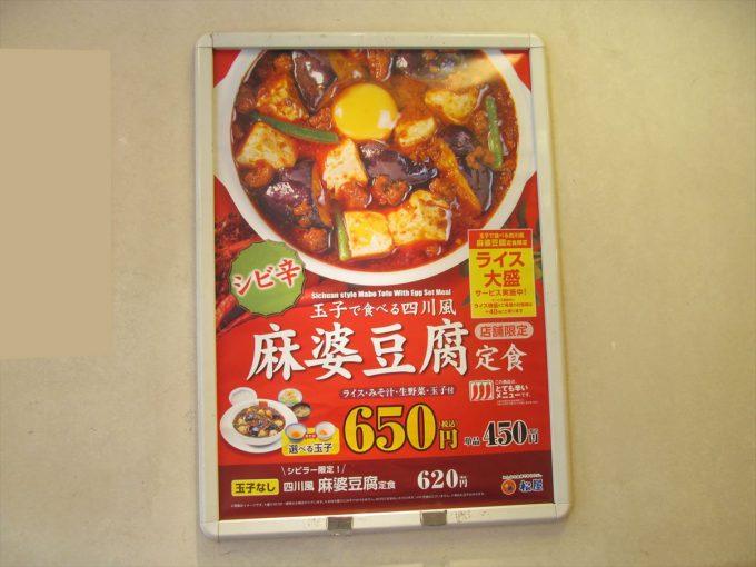 matsuya_sogyo_beef_curry_20190604_018