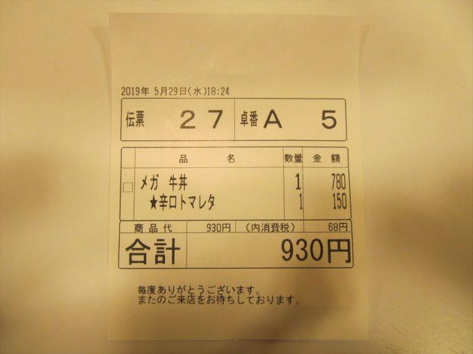 sukiya_karakuchi_tomaleta_gyudon_20190529_037