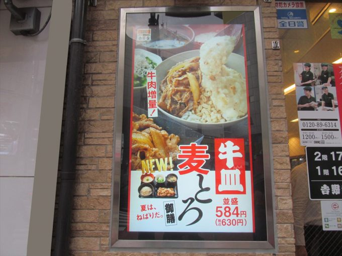 yoshinoya_monstmori_butadon_20190628_002