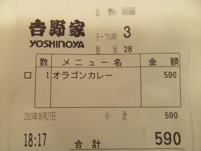 yoshinoya_oragon_curry_20190627_028