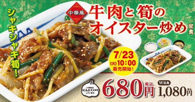 松屋_牛肉と筍のオイスター炒め定食_メイン画像_1205_20190717