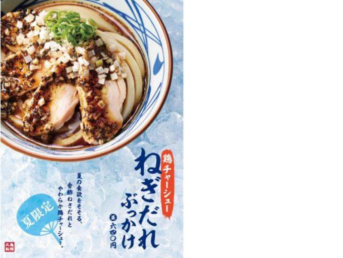 丸亀製麺_鶏チャーシューねぎだれぶっかけ_ポスター画像_1205LB_20190715