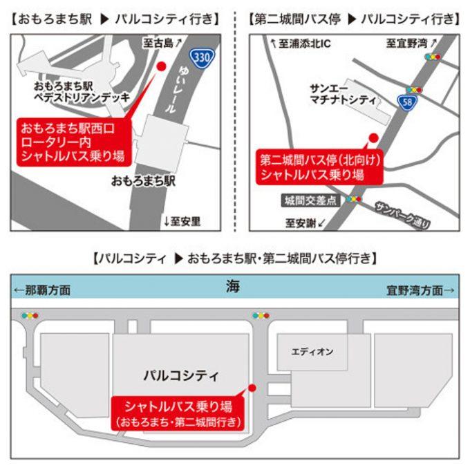 サンエー浦添パルコシティ無料シャトルバス乗り場20190710から_1205_20190708