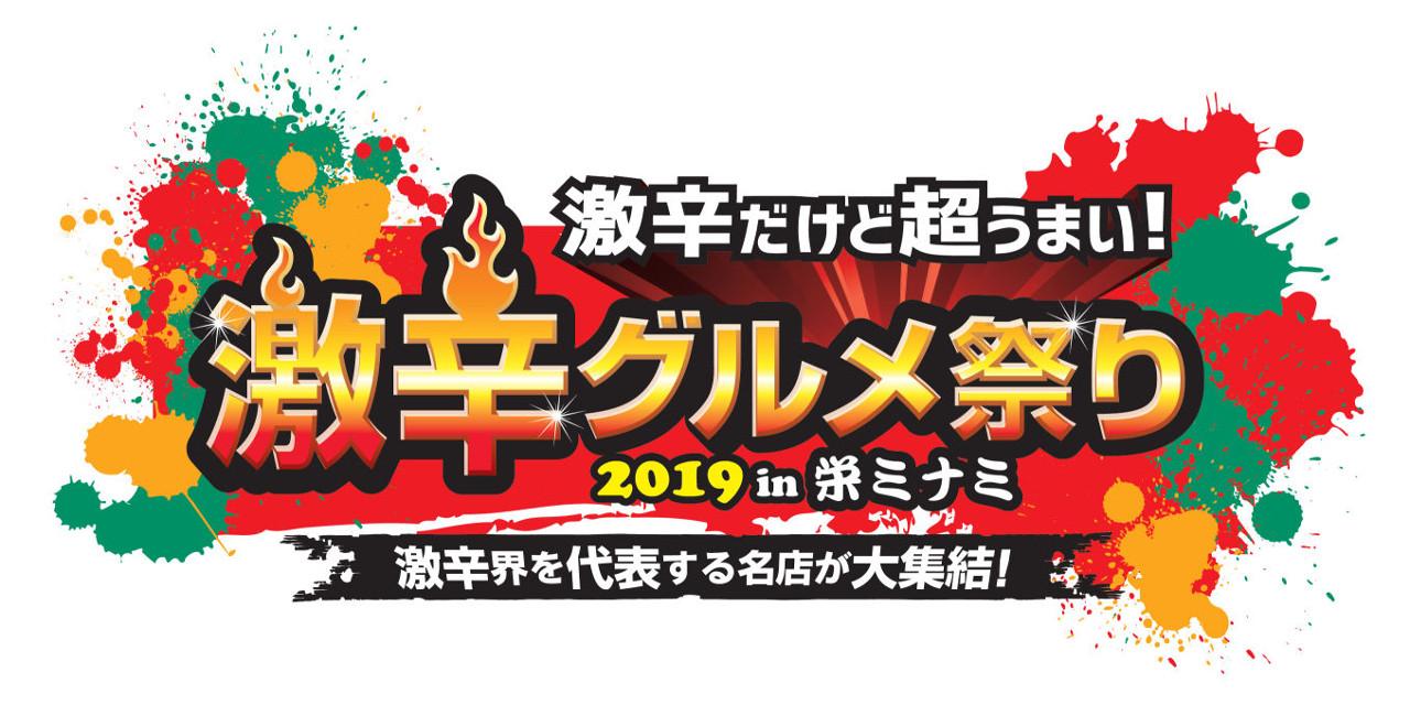 激辛グルメ祭り2019_in_栄ミナミ_メイン_20190722