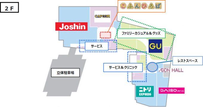 イオン藤井寺ショッピングセンター_2Fフロアマップ_1205_20190724