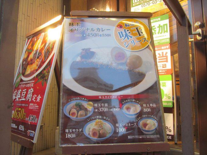 matsuya_ajitama_original_curry_20190717_013