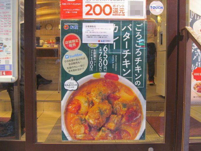 matsuya_ajitama_original_curry_20190717_019