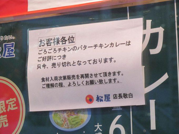 matsuya_ajitama_original_curry_20190717_022