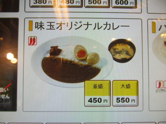 matsuya_ajitama_original_curry_20190717_025