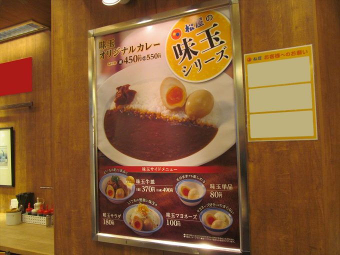 matsuya_ajitama_original_curry_20190717_030