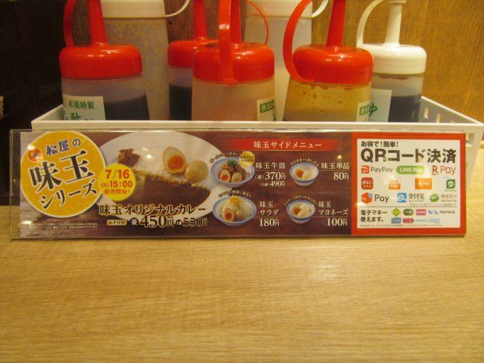 matsuya_ajitama_original_curry_20190717_031