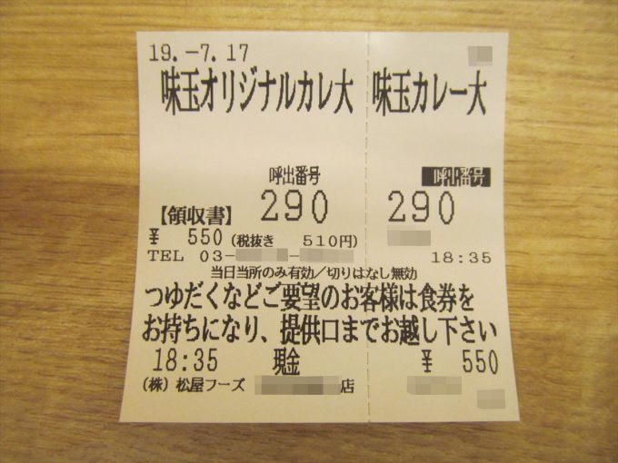 matsuya_ajitama_original_curry_20190717_035