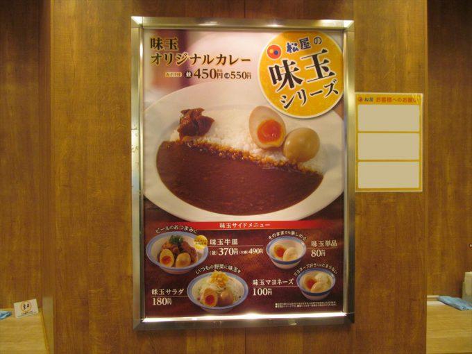 matsuya_ajitama_original_curry_20190717_041