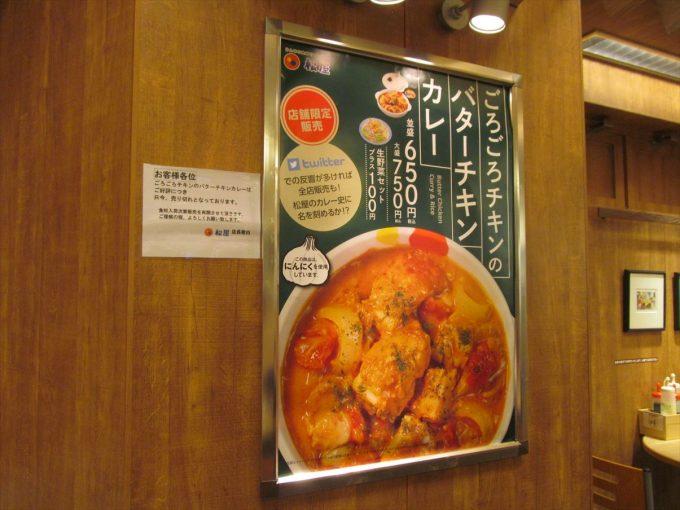 matsuya_ajitama_original_curry_20190717_124
