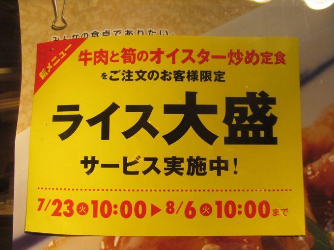 matsuya_beef_takenoko_oyster_itame_teishoku_20190723_016