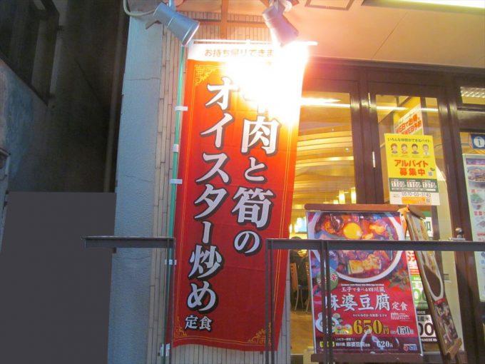 matsuya_beef_takenoko_oyster_itame_teishoku_20190723_027