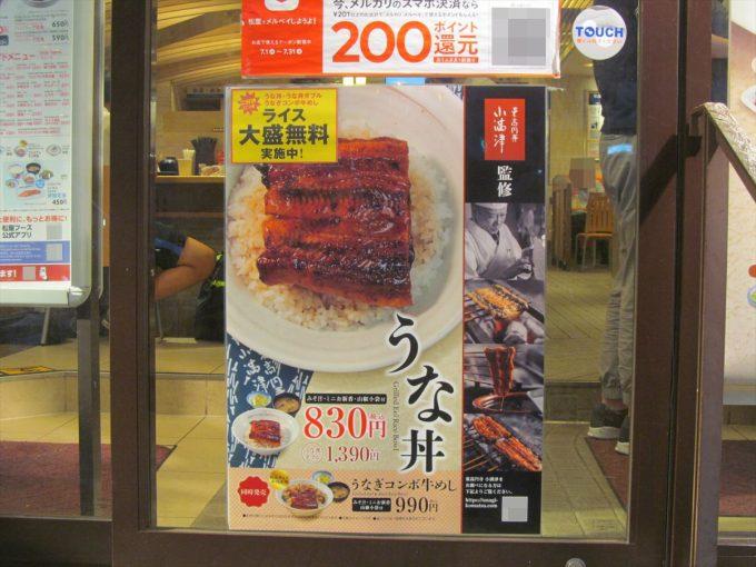 matsuya_beef_takenoko_oyster_itame_teishoku_20190723_030