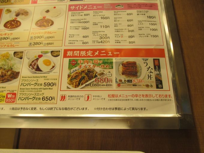 matsuya_beef_takenoko_oyster_itame_teishoku_20190723_031