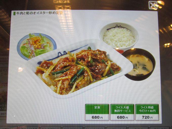 matsuya_beef_takenoko_oyster_itame_teishoku_20190723_038