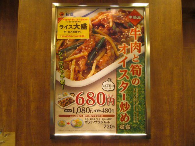 matsuya_beef_takenoko_oyster_itame_teishoku_20190723_049