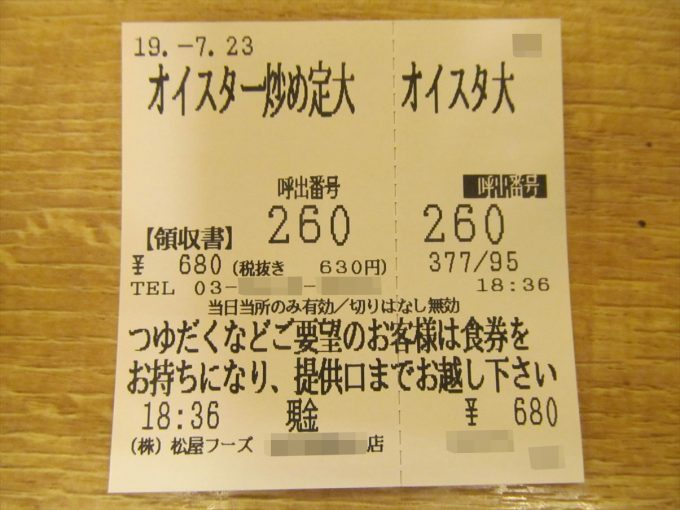 matsuya_beef_takenoko_oyster_itame_teishoku_20190723_051