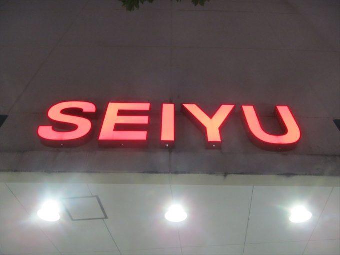 seiyu_doyou_no_ushinohi_20190727_001