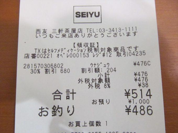 seiyu_doyou_no_ushinohi_20190727_010