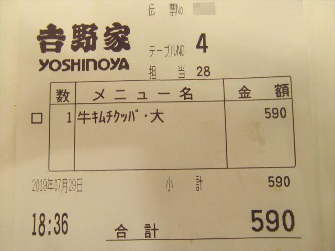 yoshinoya_gyu_kimuchi_kuppa_20190729_023